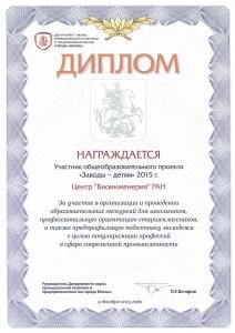 Диплом_Заводы-детям_2015