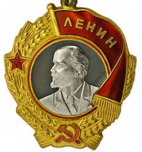 орден ленина_2