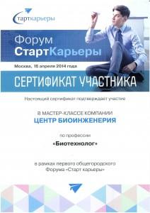 Сертификат_мастер-класс Биотехнолог 2014