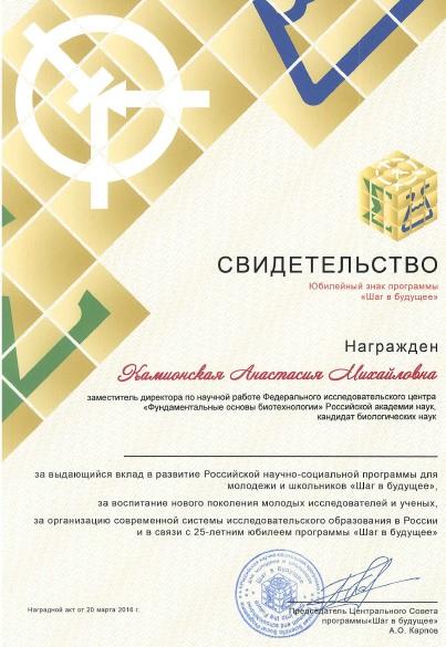 Свидетельство_А.М. Камионская